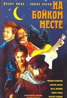 На бойком месте (1998)