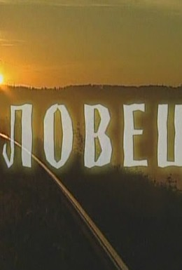 Постер фильма Ловец (2001)
