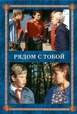 Постер фильма Рядом с тобой (1976)
