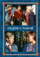 Рядом с тобой (1976)