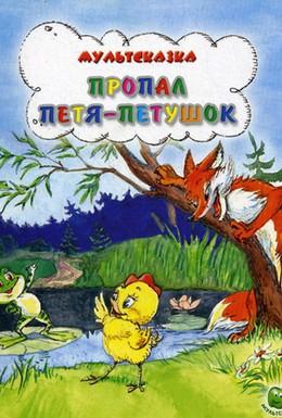 Постер фильма Пропал Петя-петушок (1985)