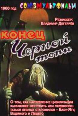 Постер фильма Конец Черной топи (1960)