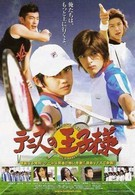 Принц тенниса (2006)