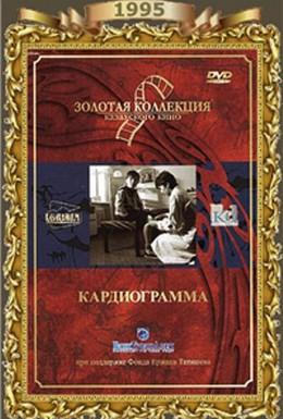 Постер фильма Кардиограмма (1995)