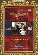 Кардиограмма (1995)