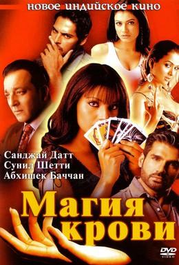 Постер фильма Магия крови (2004)