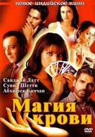 Магия крови (2004)