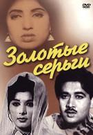 Золотые серьги (1960)
