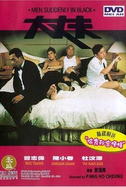 Постер фильма Неожиданные люди в черном (2003)