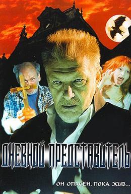 Постер фильма Дневной представитель (2004)