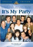 Это моя вечеринка (1996)