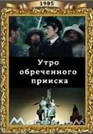 Утро обреченного прииска (1985)