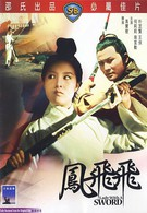 Леди с мечом (1971)