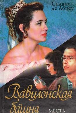 Постер фильма Вавилонская башня (1998)