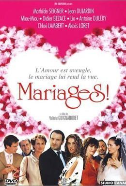 Постер фильма Свадьба (2004)