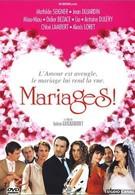 Свадьба (2004)