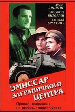 Постер фильма Эмиссар заграничного центра (1979)