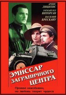 Эмиссар заграничного центра (1979)