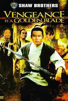 Постер фильма Месть золотого клинка (1969)