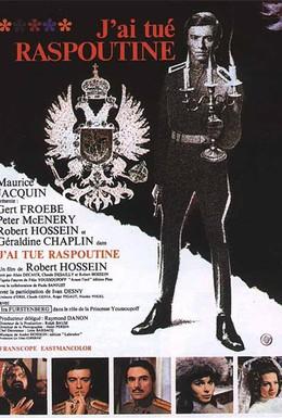 Постер фильма Я убил Распутина (1967)