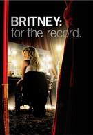 Бритни Спирс: Жизнь за стеклом (2008)