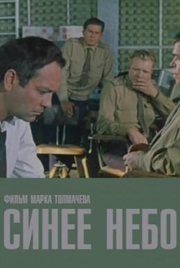 Постер фильма Синее небо (1971)