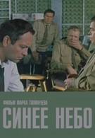 Синее небо (1971)