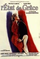 Состояние исступления (1986)