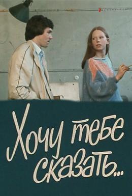 Постер фильма Хочу тебе сказать... (1985)