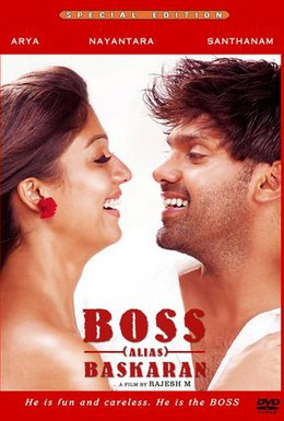 Постер фильма Баскаран по прозвищу Босс (2010)
