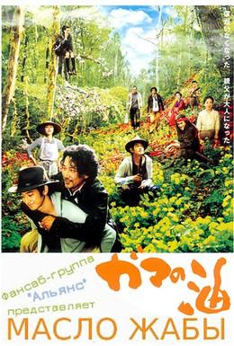 Постер фильма Масло жабы (2009)