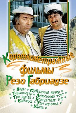 Постер фильма Пари (1974)