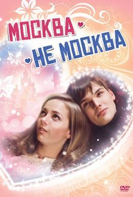 Постер фильма Москва – не Москва (2011)