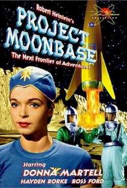 Постер фильма Проект Лунная база (1953)