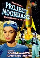 Проект Лунная база (1953)