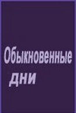 Постер фильма Обыкновенные дни (2001)