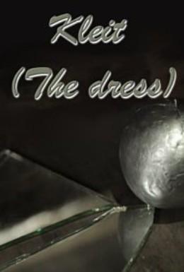 Постер фильма Платье (2007)