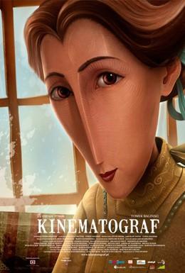 Постер фильма Кинематограф (2009)