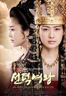 Великая королева Сондок (2009)