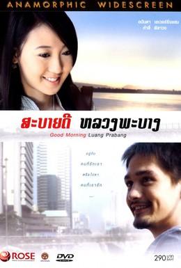 Постер фильма Доброе утро, Луангпрабанг (2008)
