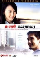 Доброе утро, Луангпрабанг (2008)