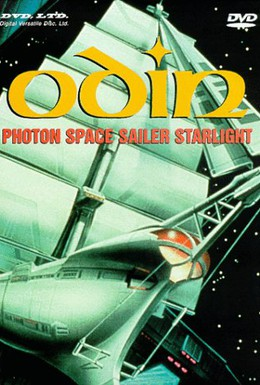 Постер фильма Один: Космический корабль (1985)