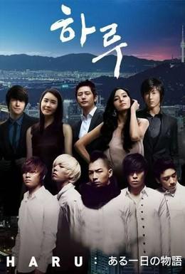 Постер фильма Незабываемый день (2010)