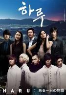 Незабываемый день (2010)