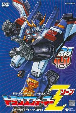 Постер фильма Трансформеры: Зона (1990)