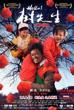 Постер фильма Господин Дерево (2011)