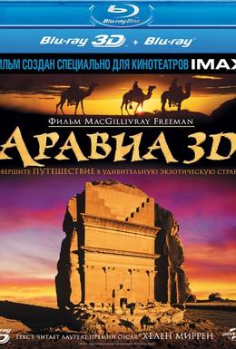 Постер фильма Аравия 3D (2010)