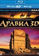 Аравия 3D (2010)