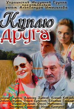 Постер фильма Куплю друга (2009)