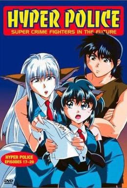 Постер фильма Гиперполиция (1997)